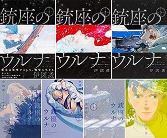 銃座のウルナ コミックス全7巻セット(ビームコミックス)