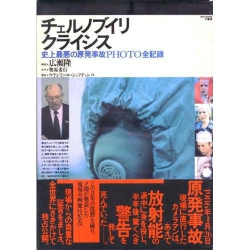 チェルノブイリクライシス―史上最悪の原発事故PHOTO全記録 (TAKE BOOKS)