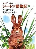 はじめてであうシートン動物記〈3〉ぎざ耳ウサギ・裏まちののらネコ