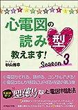 """心電図の読み""""型""""教えます! Season 3"""