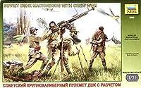 ■ ズベズダ 【希少】 1/35 ソビエト 12.7mm デグチャレフ DShk 重対空機関銃 w/重機関銃チーム兵士付
