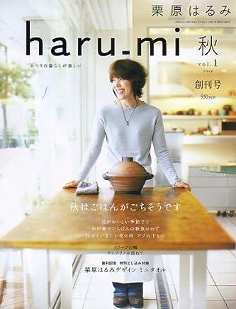 栗原はるみ haru_mi (ハルミ) 2006年 10月号 [雑誌]