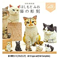 はしもとみお 猫の彫刻 [全5種セット(フルコンプ)]