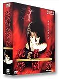 死者の学園祭 限定プレミアムBOX[DVD]