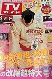 月刊TVガイド関西版 2016年 09 月号 [雑誌]
