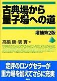 古典場から量子場への道 増補第2版 (KS物理専門書)