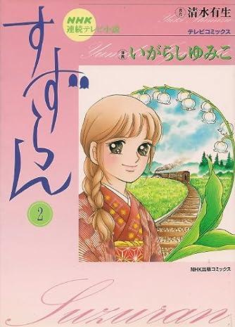 すずらん―NHK連続テレビ小説 (2) (NHK出版コミックス―テレビコミックス)