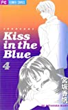Kiss in the Blue(4) (フラワーコミックス)