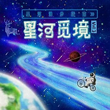 星河漫步指南vol.3:星河觅境