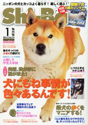 Shi-Ba (シーバ) 2014年 01月号 [雑誌]