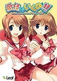 愛佳でいくの!!~Leaf Amusement Soft Vol.5~ 初回限定版