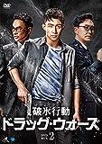 破氷行動 ~ドラッグ・ウォーズ~ DVD-BOX2[DVD]
