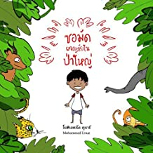 Samad in the Forest: Thai Edition