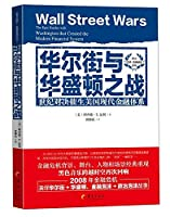 The battle of Wall Street and Washington(Chinese Edition)