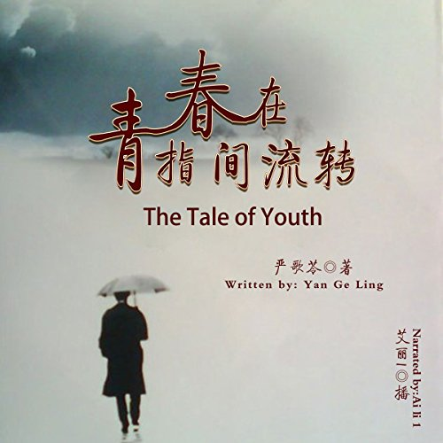 青春在指间流转 - 青春在指間流轉 [The Tale of Youth] audiobook cover art