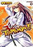 TSUWAMONO!! 2 (ジェッツコミックス)