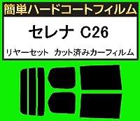 関西自動車フィルム 簡単ハードコートフィルム ニッサン セレナ C26 リヤセット カット済みカーフィルム スーパースモーク