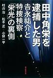 田中角栄を逮捕した男 吉永祐介と 特捜検察「栄光」の裏側
