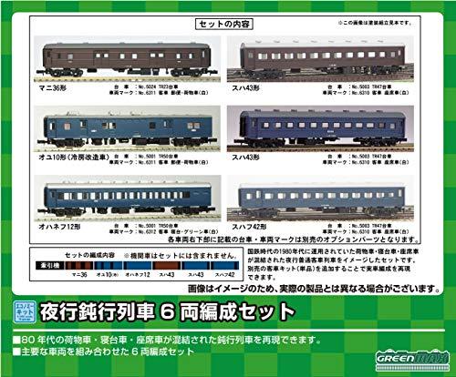 グリーンマックス Nゲージ 夜行 鈍行列車 6両編成未塗装組立キット 110 鉄道模型 客車