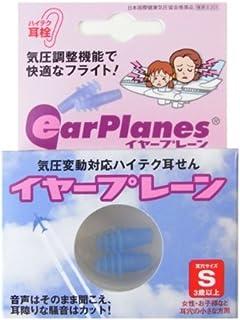 イヤープレーン, 気圧変動対応ハイテク耳せん, (小児, 耳の穴の小さな方用)