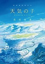 新海誠監督「天気の子」美術画集&絵コンテ集が5月27日発売