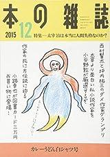 12月 カレーうどん白シャツ号 No.390