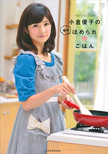 小倉優子の毎日ほめられ ごはんの詳細を見る