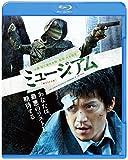 ミュージアム[Blu-ray/ブルーレイ]