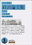政治論文集 下 (岩波文庫 青 629-7)
