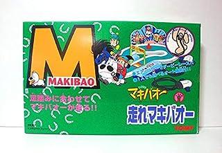 みどりのマキバオー/走れマキバオー 電動玩具