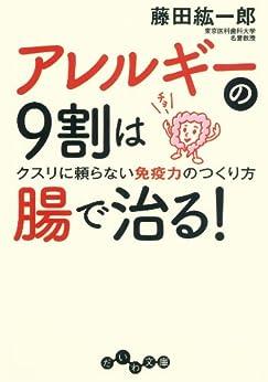 [藤田紘一郎]のアレルギーの9割は腸で治る! (だいわ文庫)