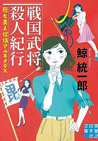 戦国武将殺人紀行 歴女美人探偵アルキメデス (実業之日本社文庫)