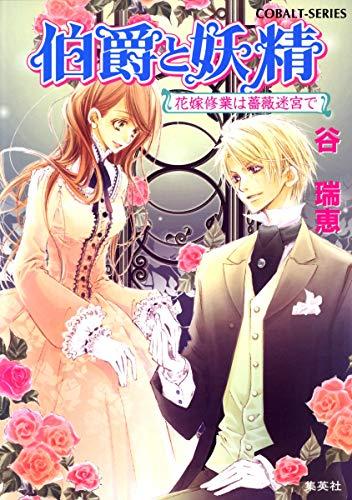 伯爵と妖精 花嫁修業は薔薇迷宮で (コバルト文庫)の詳細を見る