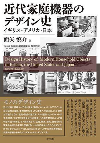 近代家庭機器のデザイン史: イギリス・アメリカ・日本