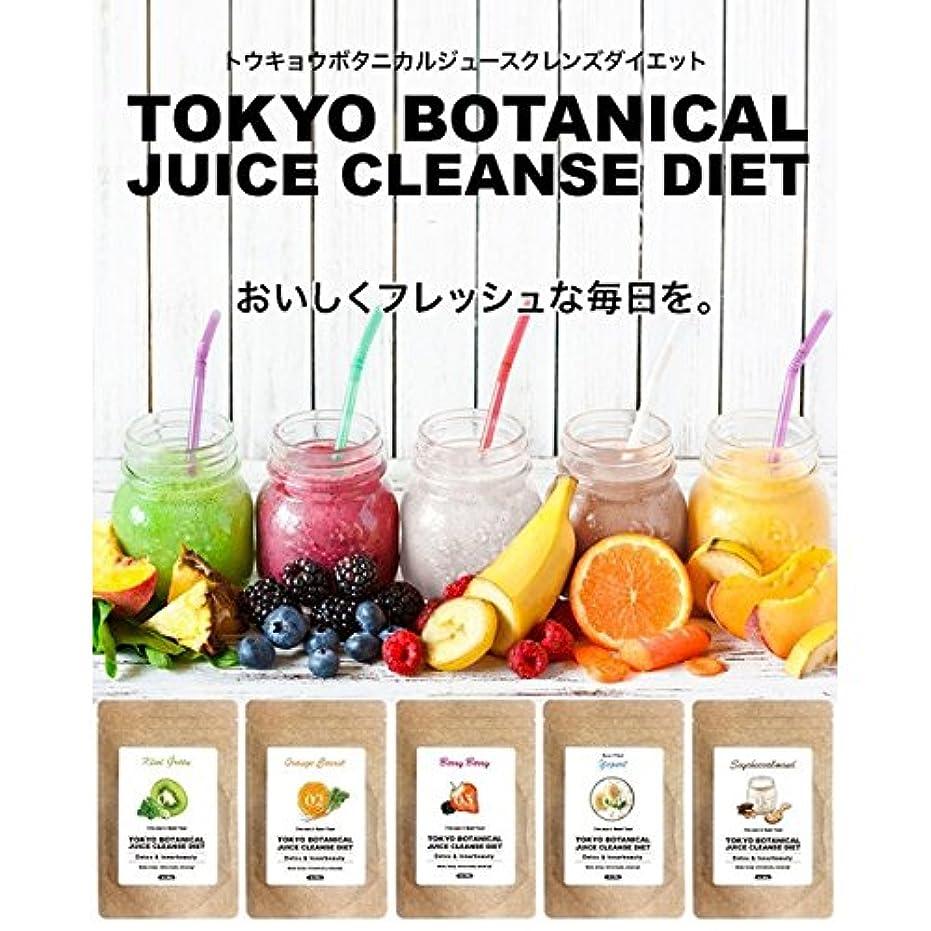 魅了する耳集団的東京ボタニカルジュースクレンズダイエット  ベリーベリー&オレンジキャロットセット