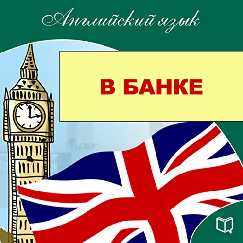 Angliyskiy yazyik. Obschenie v banke [English: Communication at the Bank] audiobook cover art