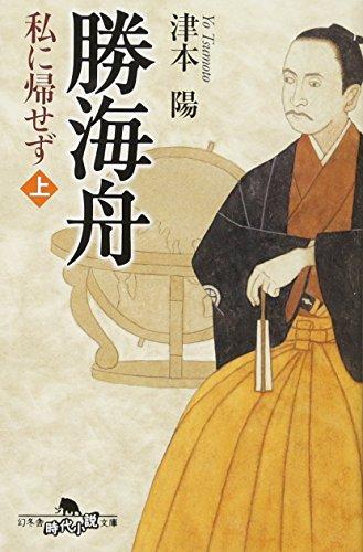 勝海舟―私に帰せず〈上〉 (幻冬舎文庫)