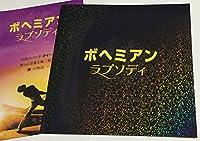 【チラシ付き、映画パンフレット】ボヘミアン・ラプソディ BOHEMIAN RHAPSODY