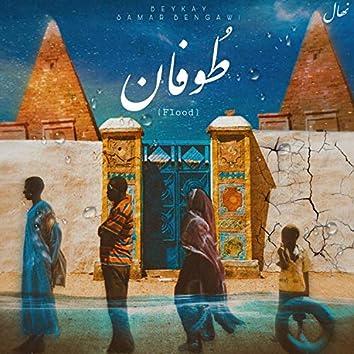 Towafan (feat. Samar Bengawi)