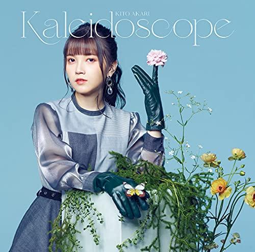 鬼頭明里1stミニアルバム「Kaleidoscope」(通常盤)(特典なし)