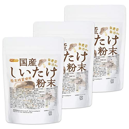 国産 しいたけ粉末 110g×3袋 無農薬・無添加 国産原木椎茸100%使用 [02] NICHIGA(ニチガ)