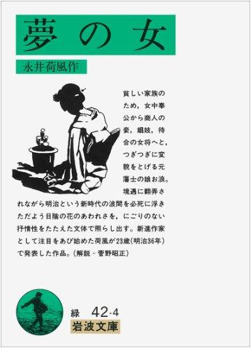 夢の女 (岩波文庫)
