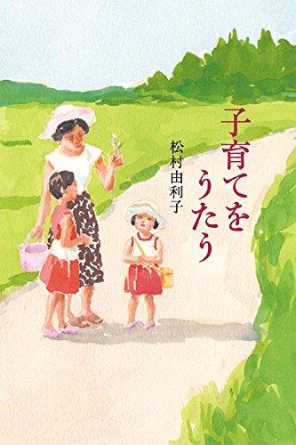子育てをうたう (福音館の単行本)
