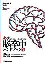 必携 脳卒中ハンドブック 改訂第3版