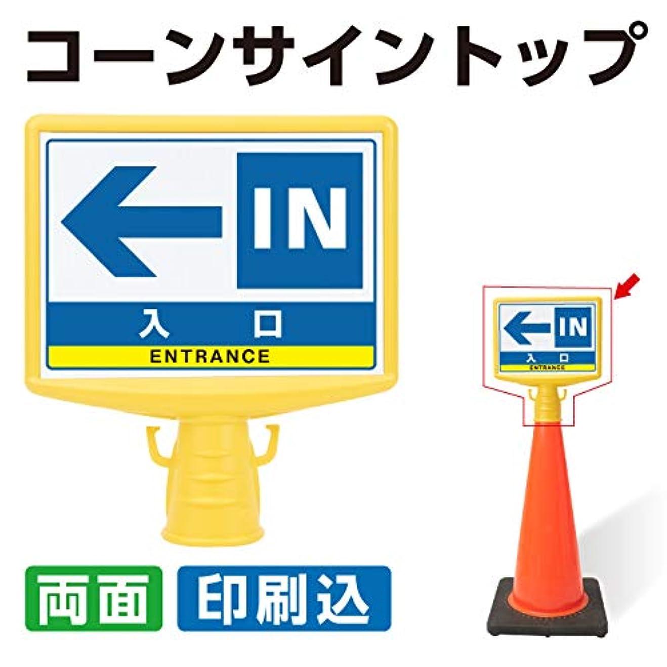 活気づける保育園連続したコーンサイントップ【入口】 カラーコーン看板 表示ボード 両面表示 標識看板 最短発送 取付簡単 高密度ポリエチレン H370mm YCN-874-813