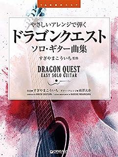 やさしいアレンジで弾く●ドラゴンクエスト/ソロ・ギター曲集[TAB譜付スコア]