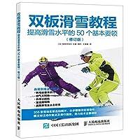 双板滑雪教程 提高滑雪水平的50个基本要领 修订版
