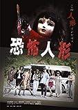 恐怖人形[DVD]