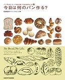 今日は何のパン作る? cuocaオリジナルレシピ集