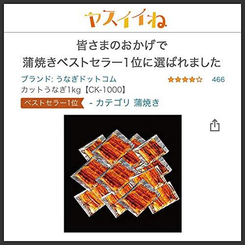 カットうなぎ1kg【CK-1000】